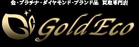 大阪の金・ブランド買取の専門店Gold Eco
