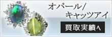 オパール/キャッツアイ買取り