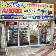 布施本町商店街店