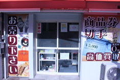 泉大津駅前店