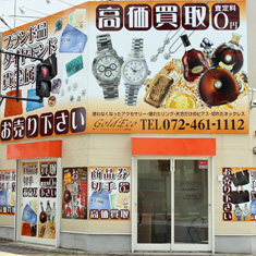 泉佐野駅前店