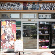 東岸和田駅前店