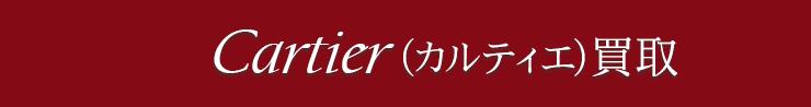 カルティエ Cartier 買取