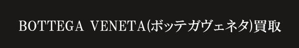 ボッテガ・ヴェネタ BOTTEGA VENETA 買取