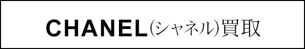 シャネル CHANEL 買取