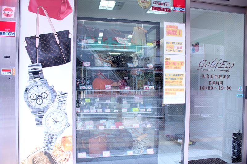 Gold Eco(ゴールドエコ) 和泉府中駅前店18