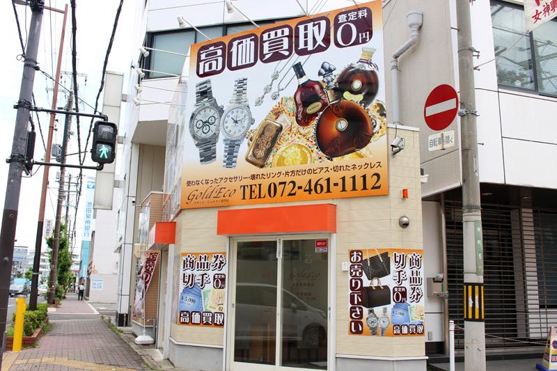 Gold Eco(ゴールドエコ) 泉佐野駅前店7