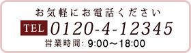 お気軽にお電話ください(0120-4-12345) 営業時間10:00~19:00
