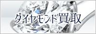 ダイヤモンド買取