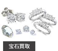 ダイヤ買取