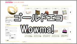 ゴールドエコ Wowma! ワウマ