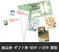 商品券・ギフト券・切手・はがき買取